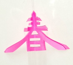 Paper Cutting of Chinese Word Spring